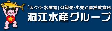 「まぐろ・水産物」の卸売・小売と直営飲食店 洞江水産グループ